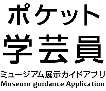 ポケット学芸員 ミュージアム展示ガイドアプリ Museum guidance Application